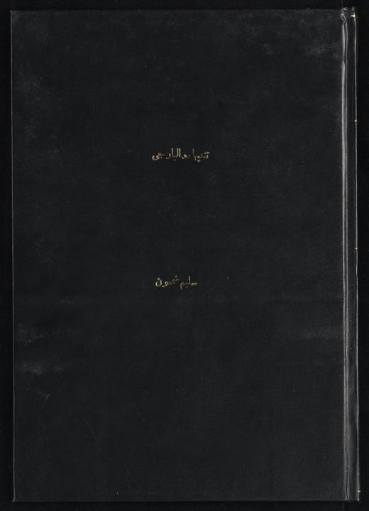 تحميل كتاب تنبيهات اليازجى على محيط البستانى لـِ: يازجى، ابراهيم،, 1906-1847,