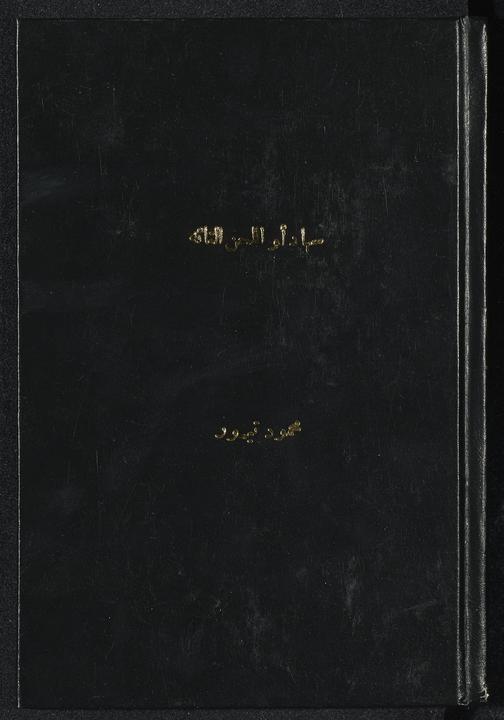 تحميل كتاب سهاد، او، اللحن التائه : لـِ: تيمور، محمود, 1894-1973,