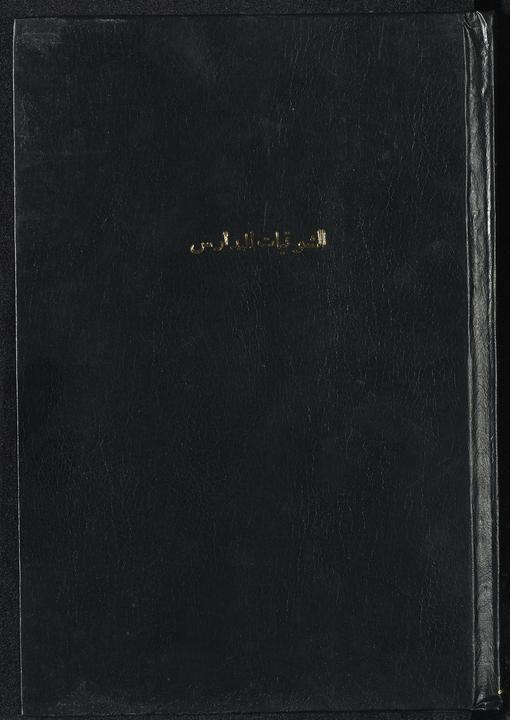 تحميل كتاب الشوقيات لـِ: شوقي، احمد، 1868-1932،