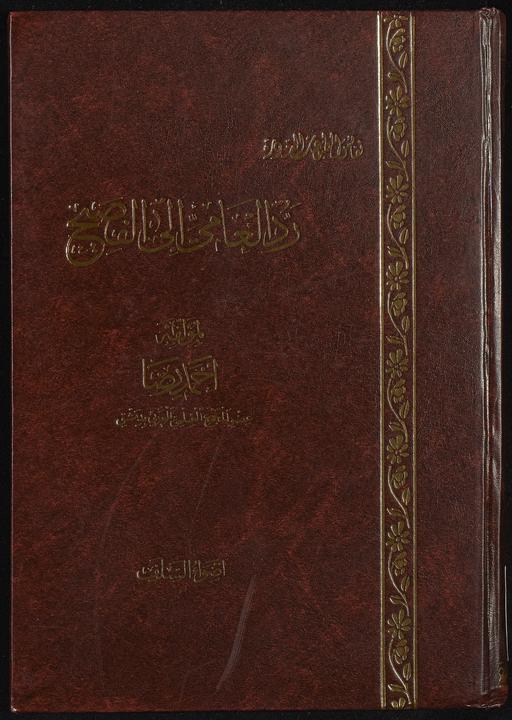 تحميل كتاب رد العامي الى الفصيح لـِ: رضا، احمد،