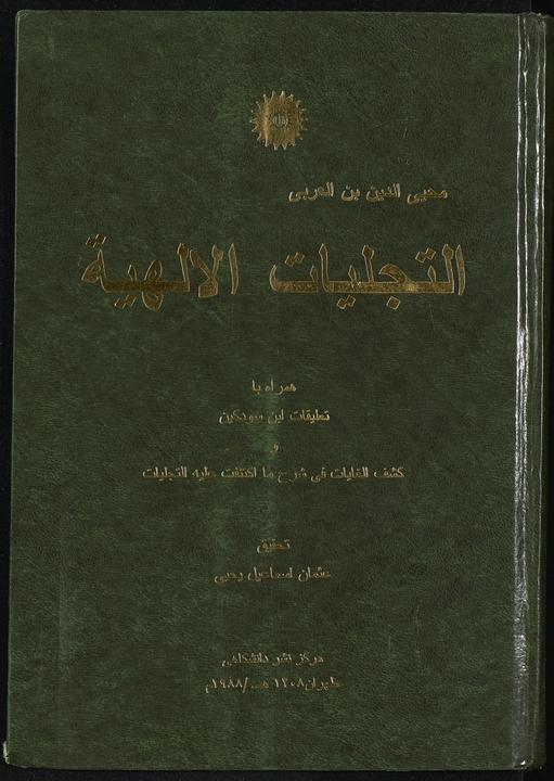 تحميل كتاب التجليات الالهية لـِ: ابن العربي،