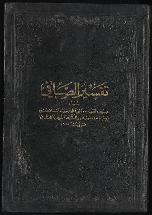 تحميل كتاب تفسير الصافي juz5 لـِ: فيض الكاشي، محمد بن مرتضى،, 1598 or 1599-1680 or 1681,