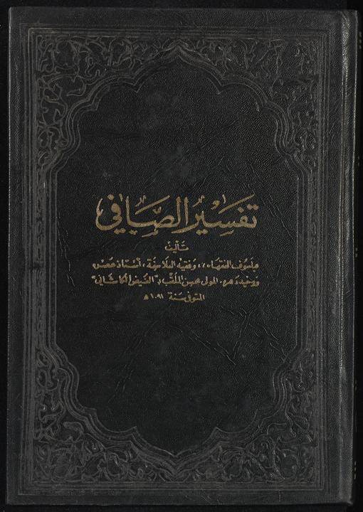 تحميل كتاب تفسير الصافي juz4 لـِ: فيض الكاشي، محمد بن مرتضى،, 1598 or 1599-1680 or 1681,