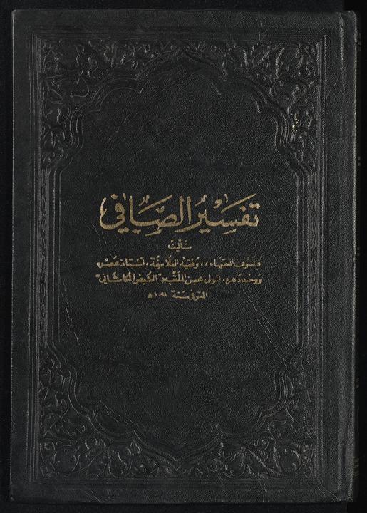 تحميل كتاب تفسير الصافي juz3 لـِ: فيض الكاشي، محمد بن مرتضى،, 1598 or 1599-1680 or 1681,