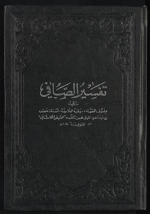 تحميل كتاب تفسير الصافي juz1 لـِ: فيض الكاشي، محمد بن مرتضى،, 1598 or 1599-1680 or 1681,