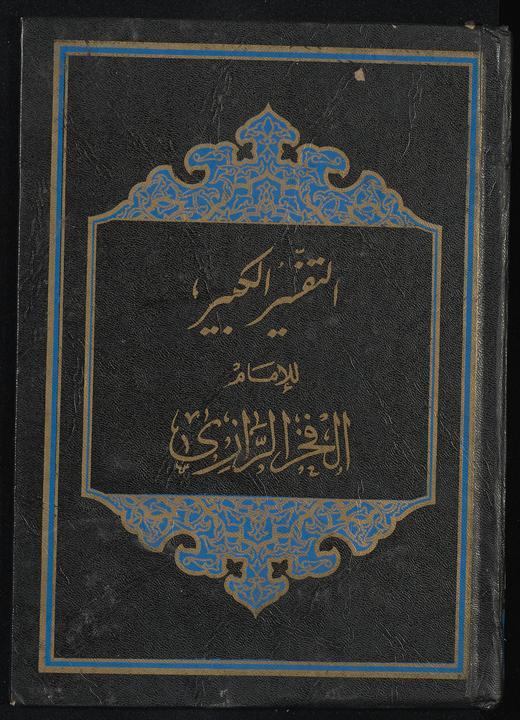تحميل كتاب التفسير الكبير juz1-2 لـِ: رازي، فخر الدين محمد بن عمر،, 1149 or 1150-1210,