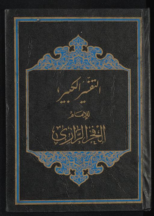 تحميل كتاب التفسير الكبير juz3-4 لـِ: رازي، فخر الدين محمد بن عمر،, 1149 or 1150-1210,