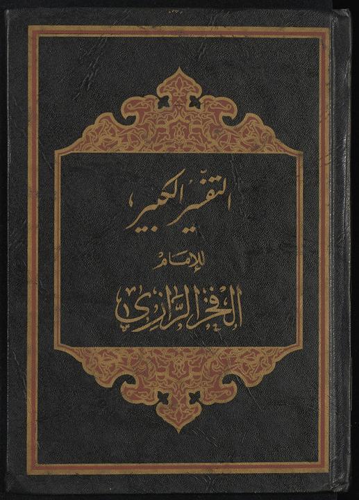 تحميل كتاب التفسير الكبير juz5-6 لـِ: رازي، فخر الدين محمد بن عمر،, 1149 or 1150-1210,