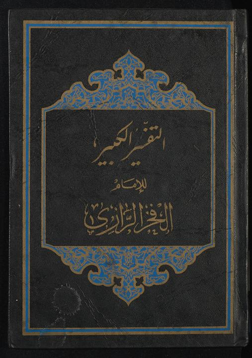 تحميل كتاب التفسير الكبير juz7-8 لـِ: رازي، فخر الدين محمد بن عمر،, 1149 or 1150-1210,