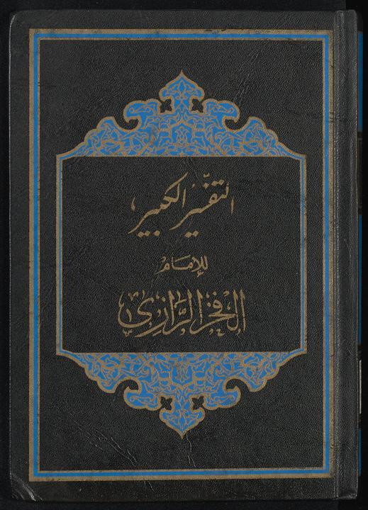 تحميل كتاب التفسير الكبير juz9-10 لـِ: رازي، فخر الدين محمد بن عمر،, 1149 or 1150-1210,