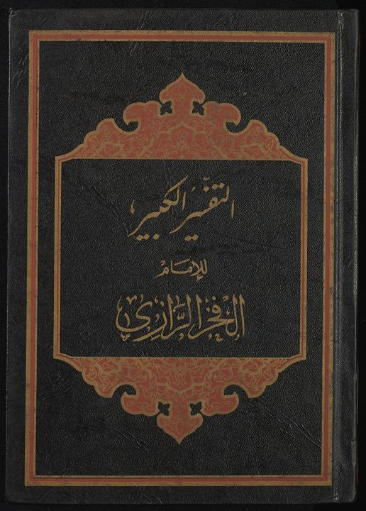 تحميل كتاب التفسير الكبير juz11-12 لـِ: رازي، فخر الدين محمد بن عمر،, 1149 or 1150-1210,