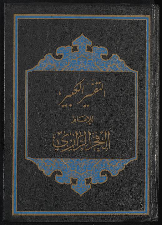 تحميل كتاب التفسير الكبير juz13-14 لـِ: رازي، فخر الدين محمد بن عمر،, 1149 or 1150-1210,