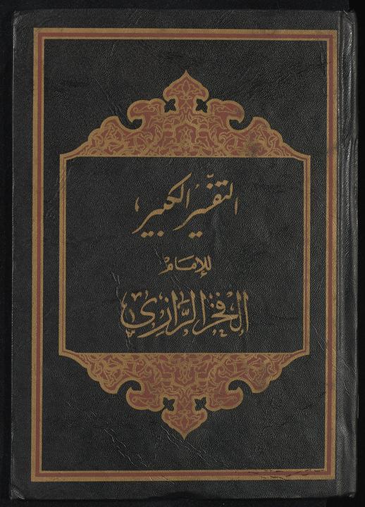 تحميل كتاب التفسير الكبير juz15-16 لـِ: رازي، فخر الدين محمد بن عمر،, 1149 or 1150-1210,