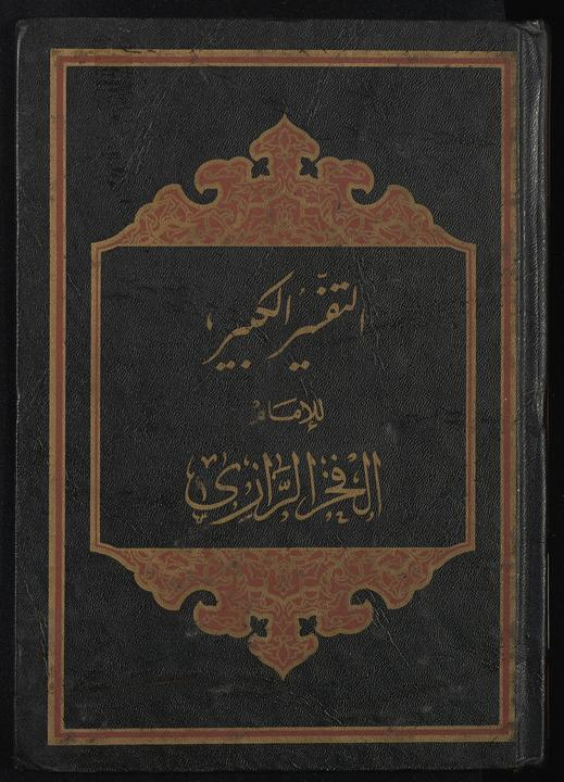 تحميل كتاب التفسير الكبير juz17-18 لـِ: رازي، فخر الدين محمد بن عمر،, 1149 or 1150-1210,
