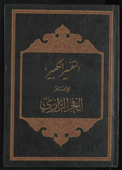 تحميل كتاب التفسير الكبير juz19-20 لـِ: رازي، فخر الدين محمد بن عمر،, 1149 or 1150-1210,