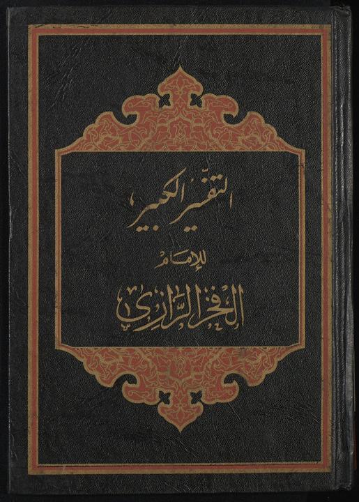 تحميل كتاب التفسير الكبير juz21-22 لـِ: رازي، فخر الدين محمد بن عمر،, 1149 or 1150-1210,