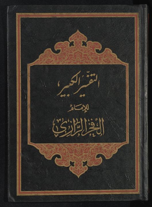 تحميل كتاب التفسير الكبير juz23-24 لـِ: رازي، فخر الدين محمد بن عمر،, 1149 or 1150-1210,