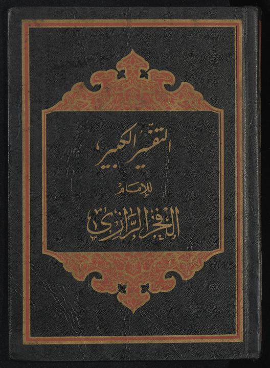 تحميل كتاب التفسير الكبير juz25-26 لـِ: رازي، فخر الدين محمد بن عمر،, 1149 or 1150-1210,