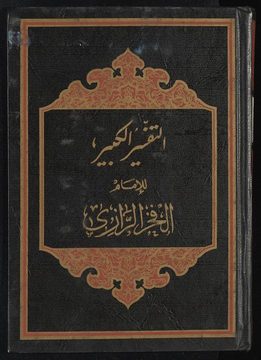 تحميل كتاب التفسير الكبير juz27-28 لـِ: رازي، فخر الدين محمد بن عمر،, 1149 or 1150-1210,