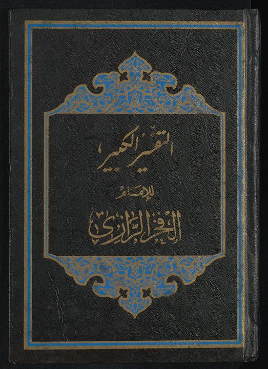 تحميل كتاب التفسير الكبير juz29-30 لـِ: رازي، فخر الدين محمد بن عمر،, 1149 or 1150-1210,
