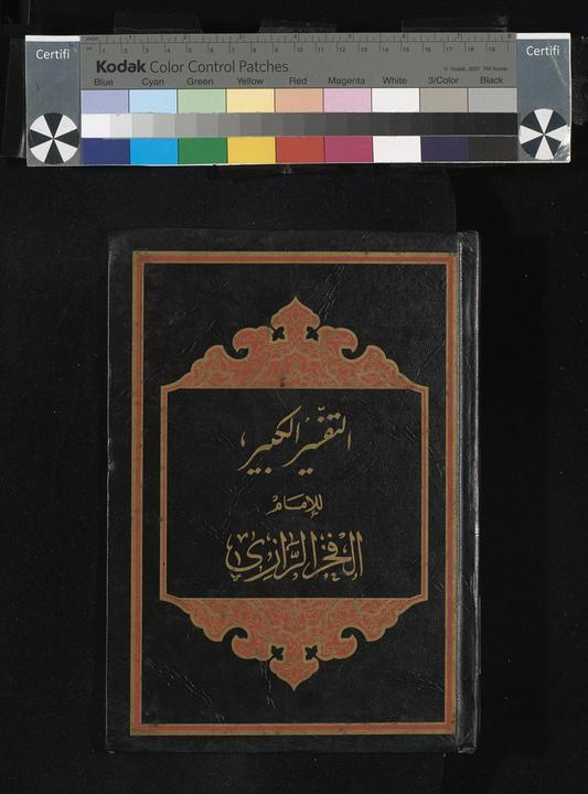تحميل كتاب التفسير الكبير juz31-32 لـِ: رازي، فخر الدين محمد بن عمر،, 1149 or 1150-1210,