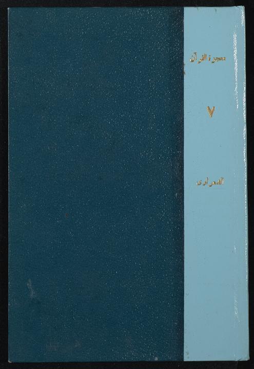 تحميل كتاب معجزة القران juz7 لـِ: شعراوي، محمد متولي،