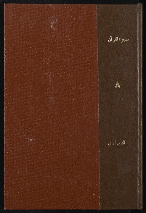 تحميل كتاب معجزة القران juz8 لـِ: شعراوي، محمد متولي،