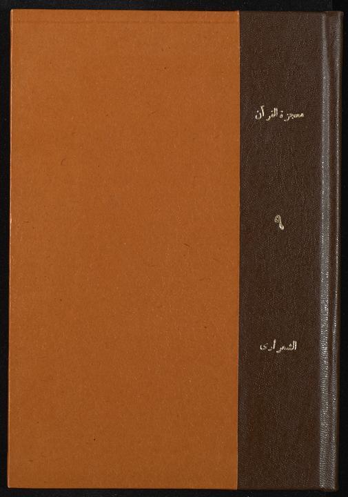 تحميل كتاب معجزة القران juz9 لـِ: شعراوي، محمد متولي،