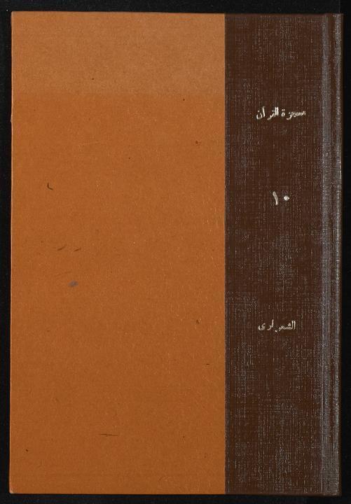تحميل كتاب معجزة القران juz10 لـِ: شعراوي، محمد متولي،