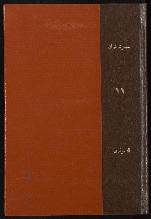 تحميل كتاب معجزة القران juz11 لـِ: شعراوي، محمد متولي،