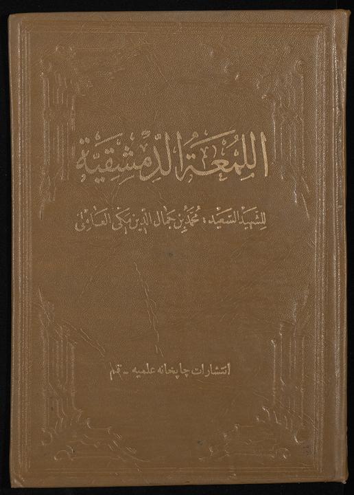 تحميل كتاب روضة البهية في شرح اللمعة الدمشقية juz2 لـِ: شهيد الثاني، زين الدين بن علي،, 1506-1559,