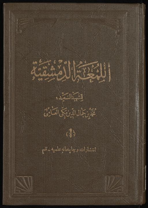تحميل كتاب روضة البهية في شرح اللمعة الدمشقية juz4 لـِ: شهيد الثاني، زين الدين بن علي،, 1506-1559,