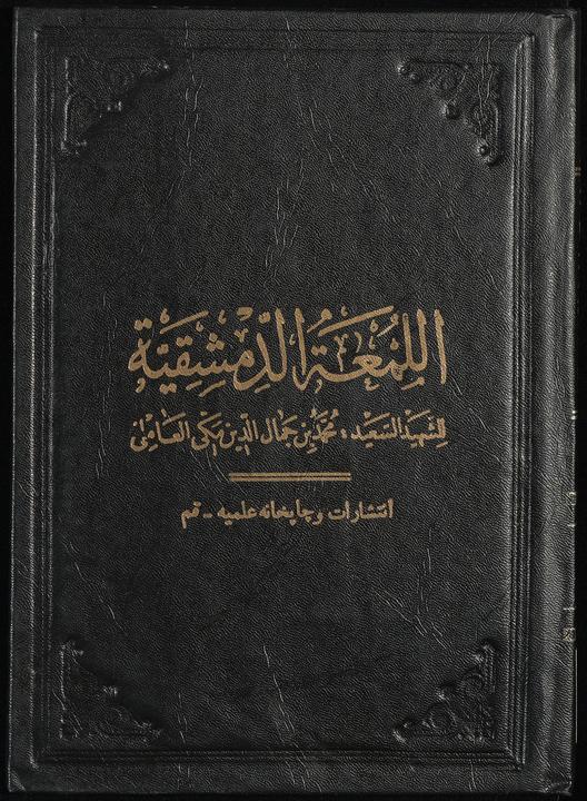 تحميل كتاب روضة البهية في شرح اللمعة الدمشقية juz6 لـِ: شهيد الثاني، زين الدين بن علي،, 1506-1559,