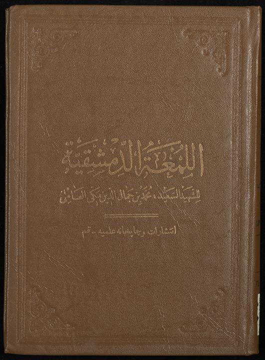 تحميل كتاب روضة البهية في شرح اللمعة الدمشقية juz7 لـِ: شهيد الثاني، زين الدين بن علي،, 1506-1559,