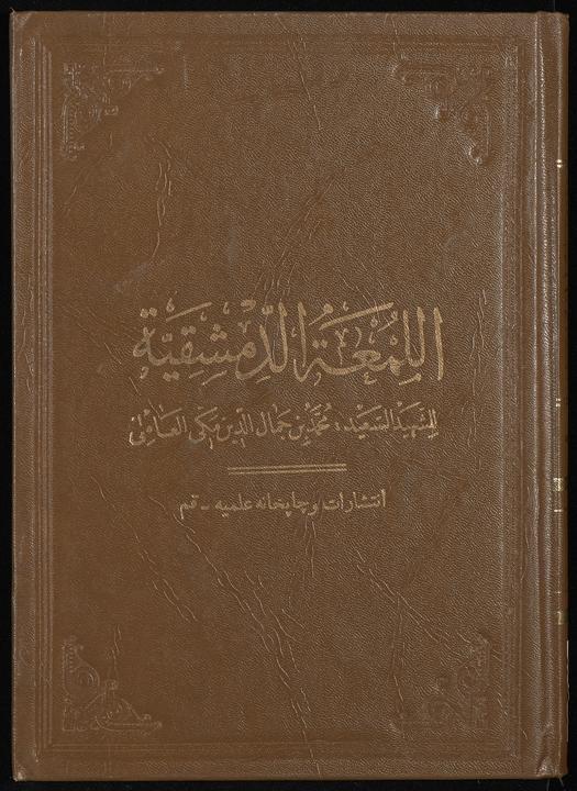 تحميل كتاب روضة البهية في شرح اللمعة الدمشقية juz8 لـِ: شهيد الثاني، زين الدين بن علي،, 1506-1559,
