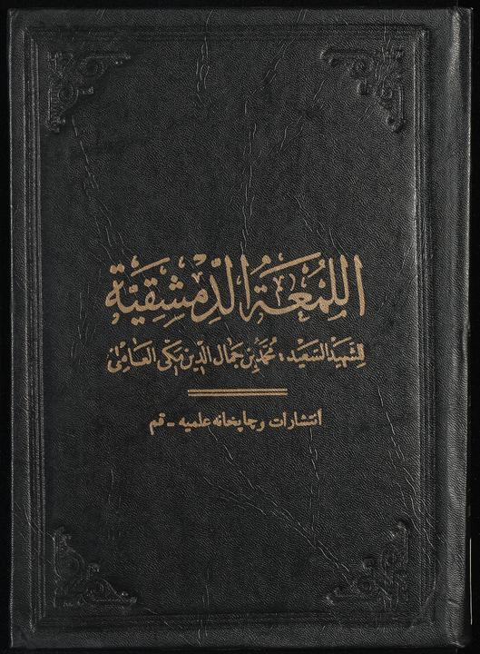 تحميل كتاب روضة البهية في شرح اللمعة الدمشقية juz10 لـِ: شهيد الثاني، زين الدين بن علي،, 1506-1559,