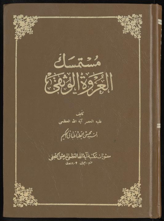 تحميل كتاب مستمسك العروة الوثقى juz1 لـِ: طباطبائى الحکيم، محسن بن مهدى،