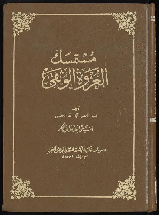 تحميل كتاب مستمسك العروة الوثقى juz2 لـِ: طباطبائى الحکيم، محسن بن مهدى،