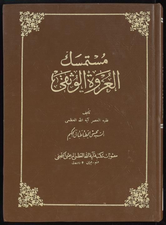 تحميل كتاب مستمسك العروة الوثقى juz4 لـِ: طباطبائى الحکيم، محسن بن مهدى،