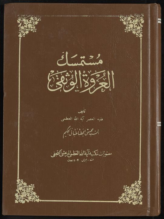 تحميل كتاب مستمسك العروة الوثقى juz5 لـِ: طباطبائى الحکيم، محسن بن مهدى،