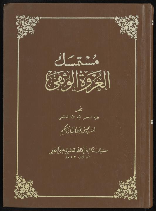 تحميل كتاب مستمسك العروة الوثقى juz6 لـِ: طباطبائى الحکيم، محسن بن مهدى،