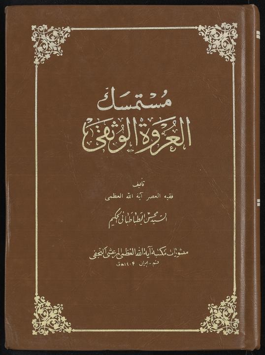 تحميل كتاب مستمسك العروة الوثقى juz7 لـِ: طباطبائى الحکيم، محسن بن مهدى،