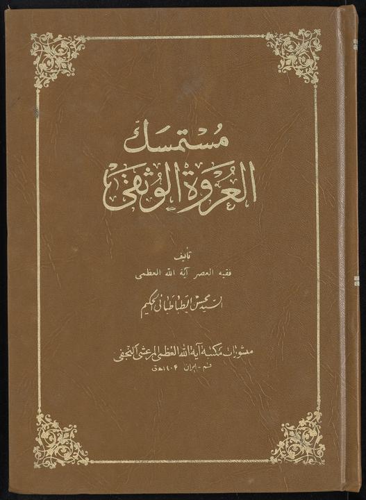 تحميل كتاب مستمسك العروة الوثقى juz9 لـِ: طباطبائى الحکيم، محسن بن مهدى،