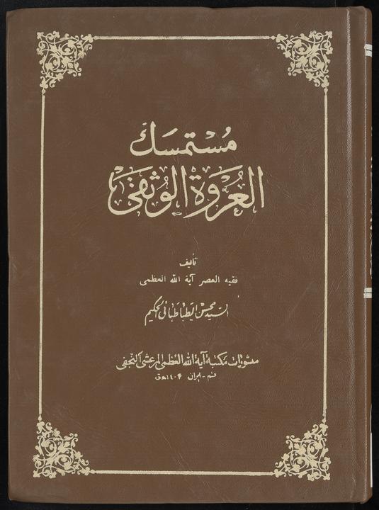 تحميل كتاب مستمسك العروة الوثقى juz12 لـِ: طباطبائى الحکيم، محسن بن مهدى،