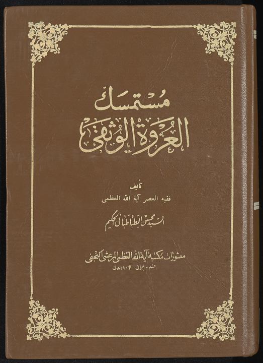 تحميل كتاب مستمسك العروة الوثقى juz14 لـِ: طباطبائى الحکيم، محسن بن مهدى،