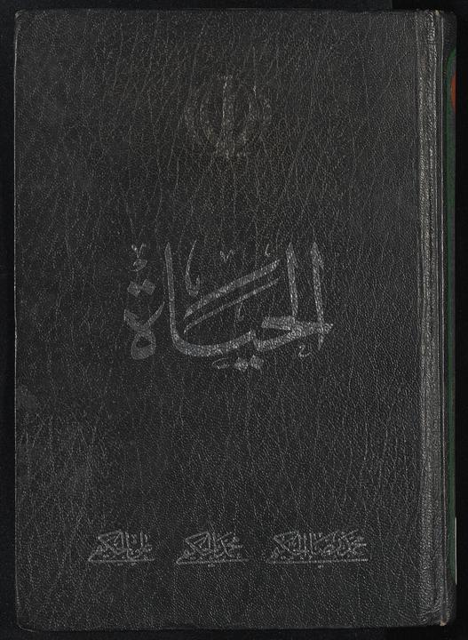 تحميل كتاب الحياه : juz1 لـِ: حکىمى، محمد رضا،, 1935 or 1936-,