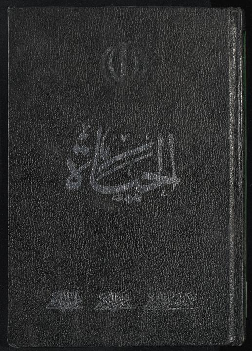 تحميل كتاب الحياه : juz2 لـِ: حکىمى، محمد رضا،, 1935 or 1936-,
