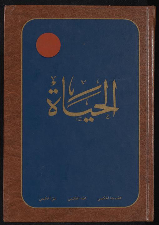 تحميل كتاب الحياه : juz3 لـِ: حکىمى، محمد رضا،, 1935 or 1936-,