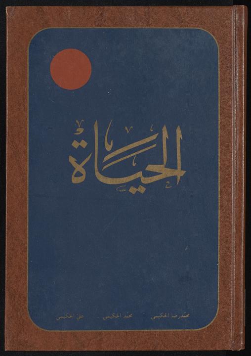 تحميل كتاب الحياه : juz5 لـِ: حکىمى، محمد رضا،, 1935 or 1936-,