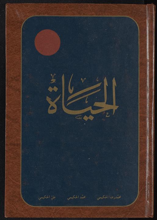 تحميل كتاب الحياه : juz6 لـِ: حکىمى، محمد رضا،, 1935 or 1936-,